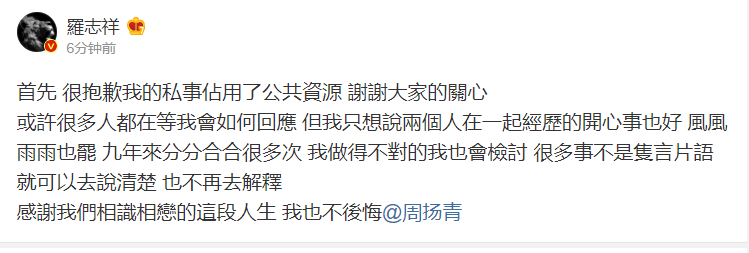 罗志祥回应分手 在行文中并未否认出轨