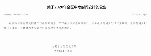 内蒙古中考延期 将于7月21日至30日举行