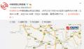 四川宜宾4.1级地震 网友:重庆、泸州有震感