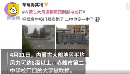 赤峰二中被吹成一中 学生:现在开学也找不到门