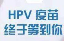 5月起可预约接种国产HPV疫苗 HPV疫苗到底能预防什么癌症