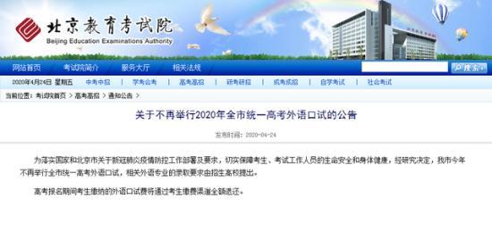 北京取消外语口试 具体详情曝光