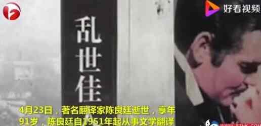 乱世佳人译者陈良廷去世 享年91岁