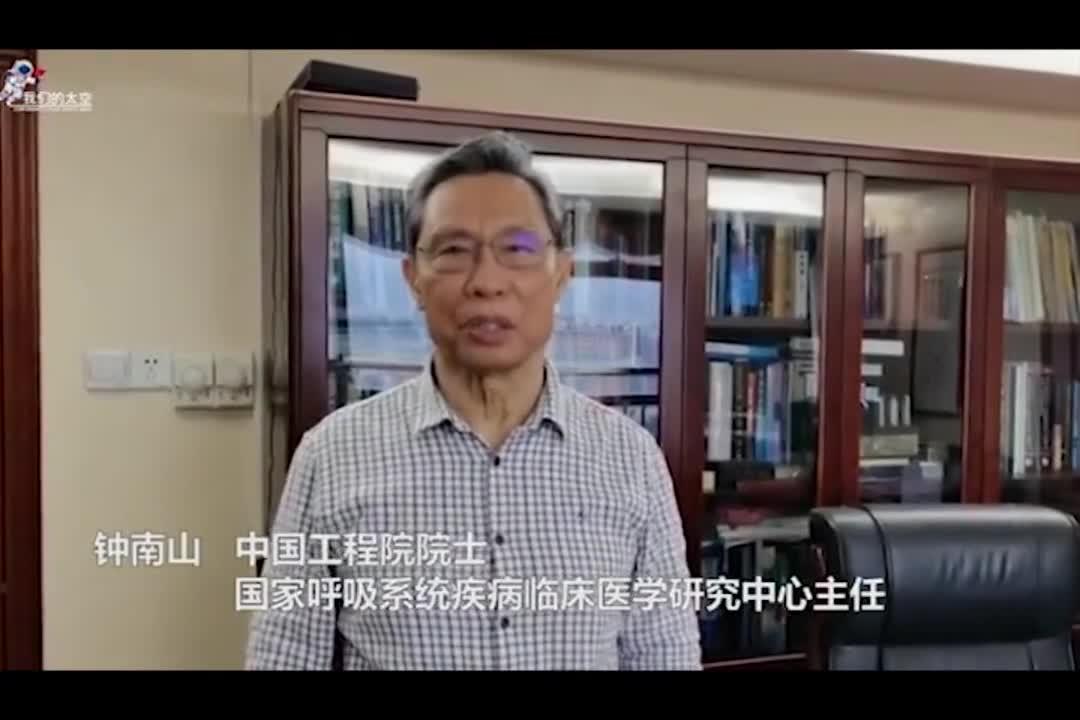 钟南山说疫情挡不住航天豪情 网友:钟老和中国航天人都是我们的骄傲