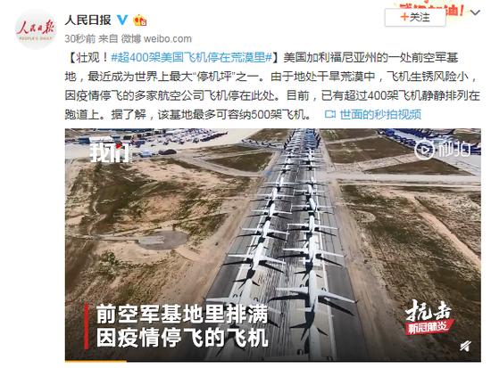 美国400架飞机停满荒漠 机场变飞机展览馆