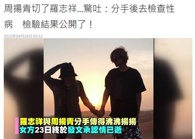 罗志祥周扬青已买婚房 还去做了性病检查