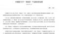 中国银行发布公告 在法律框架下承担应有责任