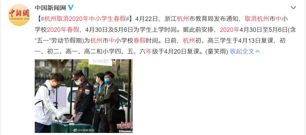 杭州取消2020年中小学生春假 4月30日和5月6日