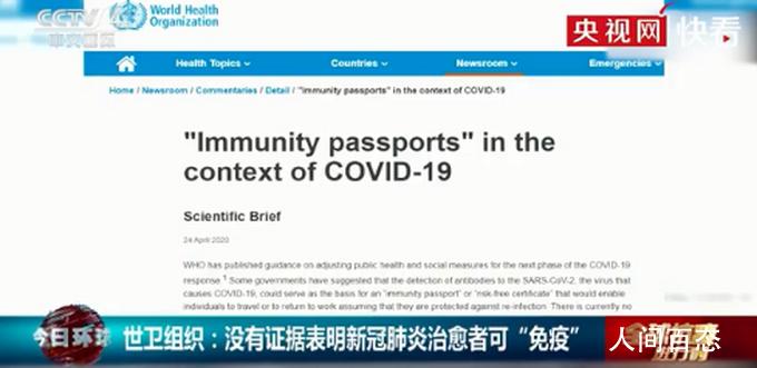 """无证据表明新冠治愈者可免疫 接种疫苗是实现""""群体免疫""""唯一途径"""