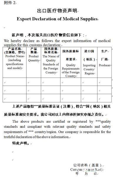 加强非医用口罩出口质量监管 企业需提供书面声明
