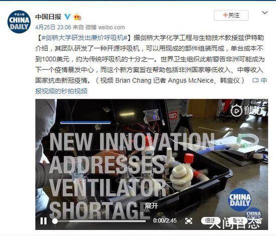 剑桥大学研发出廉价呼吸机 单台成本不到1000美元