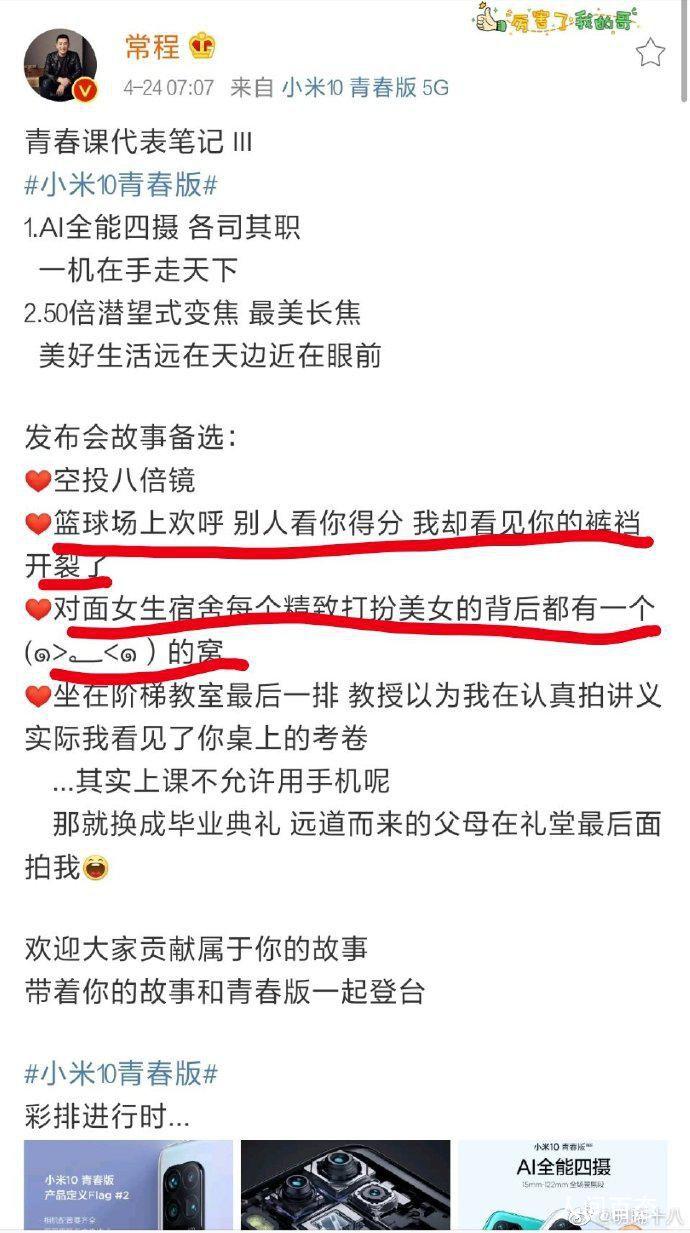 小米副总裁发宣传文案被指低俗 暗指鼓励偷拍女生宿舍