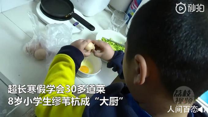8岁小学生假期学会30多道菜 父母:除了学习生活技能更不能缺