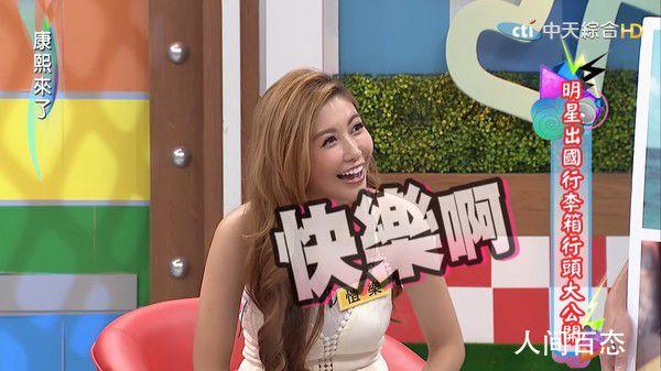 蝴蝶姐姐向周扬青道歉 疑承认与罗志祥不正当关系