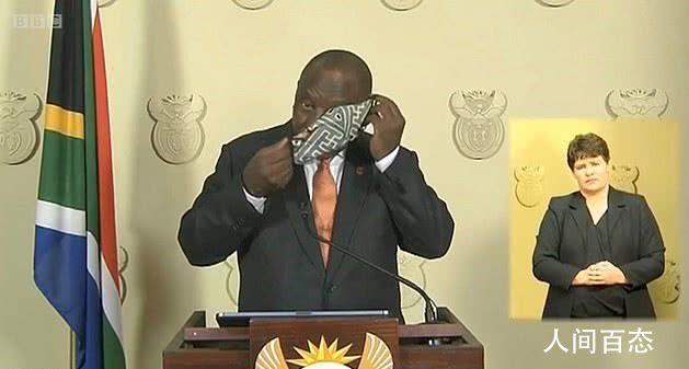 南非总统直播示范戴口罩翻车 网友纷纷效仿挑战戴口罩