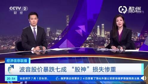 巴菲特炒航空股亏2300万美元 波音股价暴跌7成