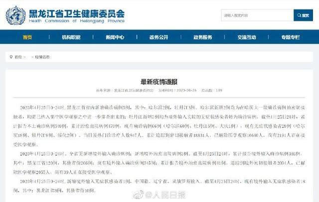 黑龙江新增5例本土病例 哈尔滨2例牡丹江3例