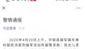 湖南女大学生被同村男杀害 案发当天部分监控缺失
