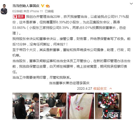 李国庆再次回应抢公章:依法接管