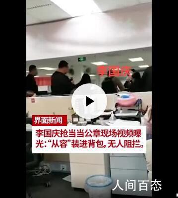 李国庆抢当当公章现场视频 从容装进背包