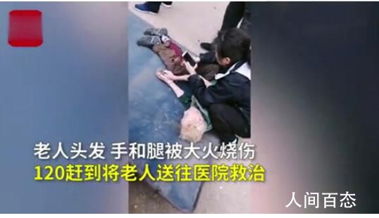 89岁老太跳窗被接住 辽宁沈阳一居民楼失火