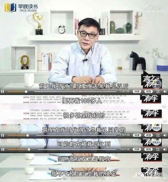 当当副总裁回应夺章 公司在俞渝手中离婚诉讼在进行