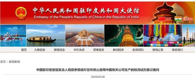 印度停用中国试剂盒 中使馆回应
