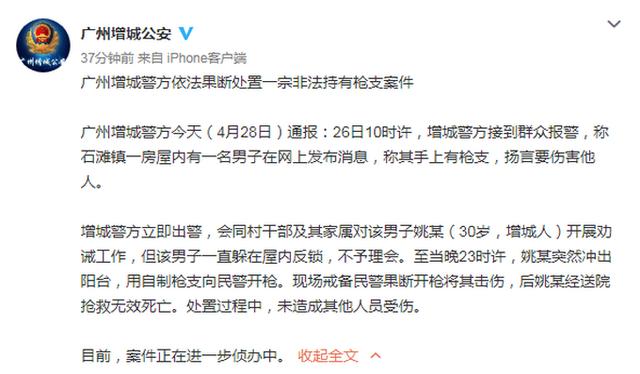 广州一男子向民警开枪被击毙 送医抢救无效