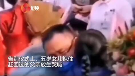 张静静遗体告别仪式上5岁女儿痛哭 妈妈不要丢下我