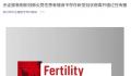 患者精液中未现病毒 无证据表明新冠肺炎患者精液中存在新型冠状病毒
