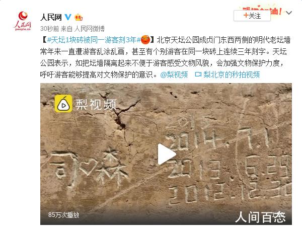 1块砖被游客刻3年 600年老墙遭乱涂乱画