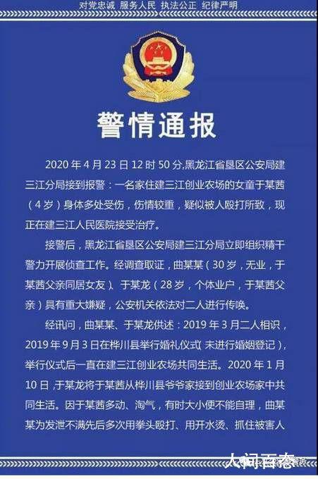 警方通报黑龙江女童被虐打 涉嫌故意伤害刑事拘留