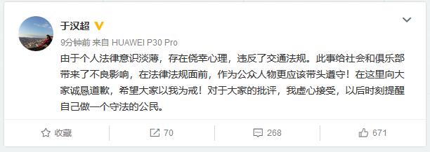 于汉超结束拘留向公众致歉 存侥幸心理望大家以我为戒