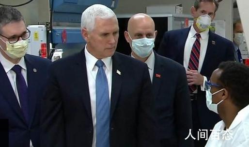 彭斯访问医院没戴口罩 彭斯:我定期检测没感染