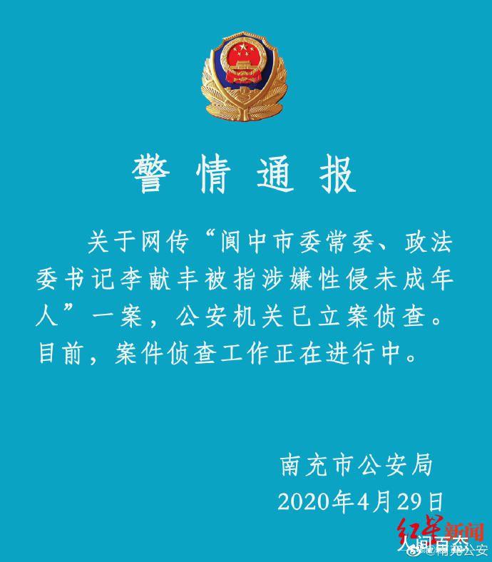 涉性侵未成年人的政法委书记被免职 四川阆中市政法委书记李献丰被免职