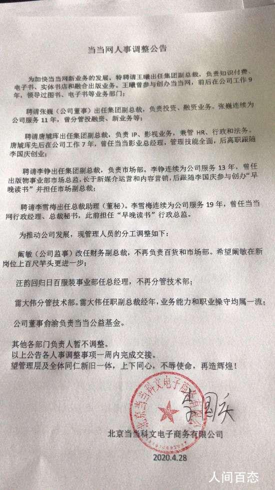 李国庆发公告 无效公章已作废