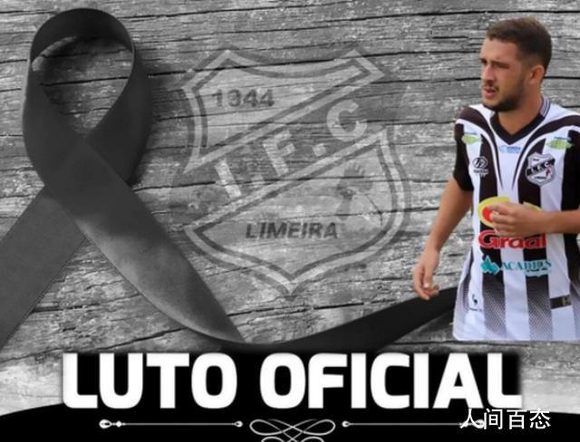 巴西球员触电身亡 超新星费利佩去世