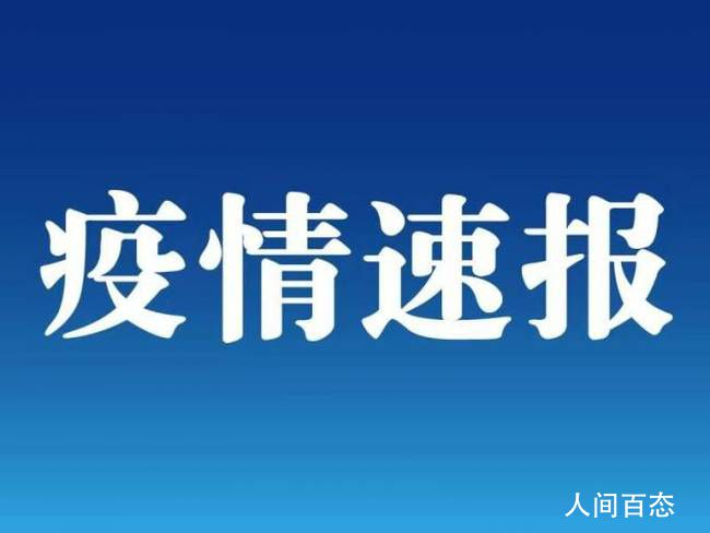 31省新增4例确诊 无本土病例新增病例地区为:上海、内蒙古和吉林