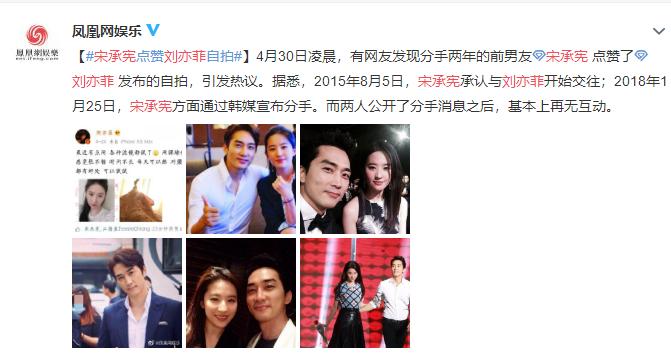 宋承宪点赞刘亦菲自拍 分手两年无互动
