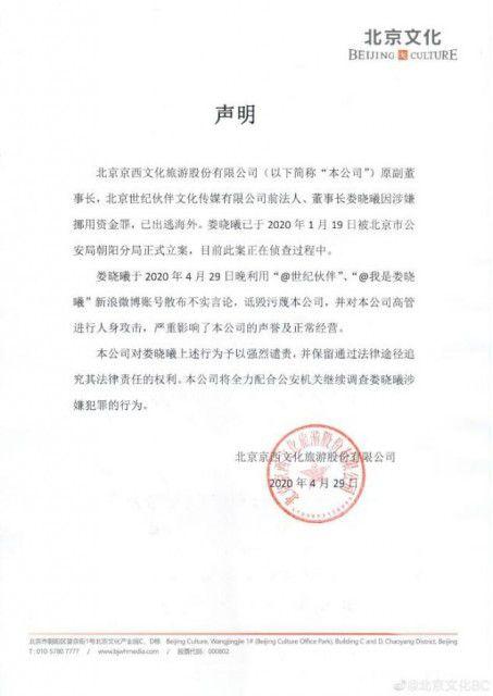 北京文化开盘跌停 身陷前高管举报漩涡