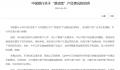 中国银行已委托律师向CME发函 调查原油异常波动原因