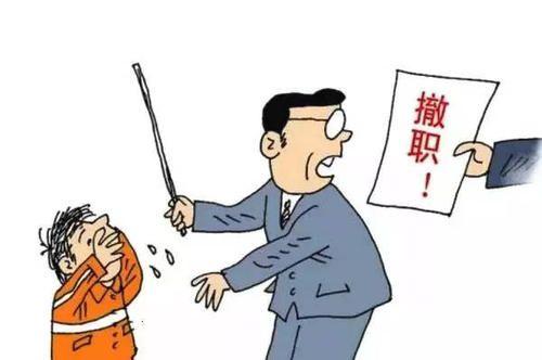 四川涉体罚性骚扰副校长已被刑拘 举报者:感谢大家扩散