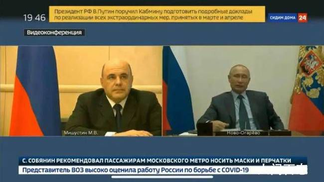 俄罗斯总理新冠病毒检测呈阳性 与普京视频连线