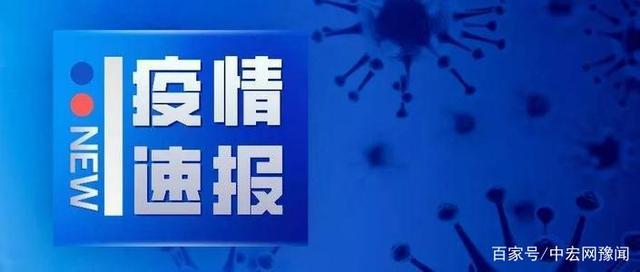 上海新增境外输入病例5例 无新增本地病例