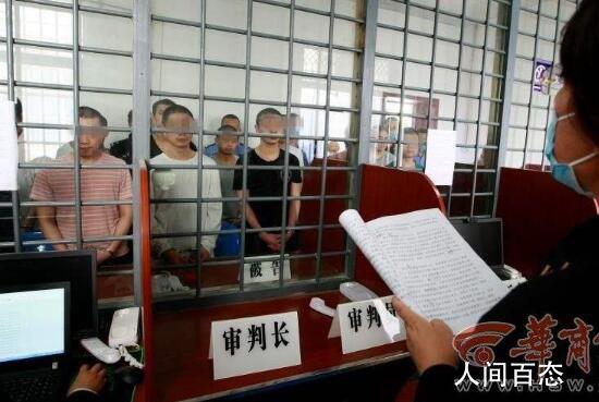 西安恶势力集团宣判 非法拘禁、诱骗大学生从事传销活动