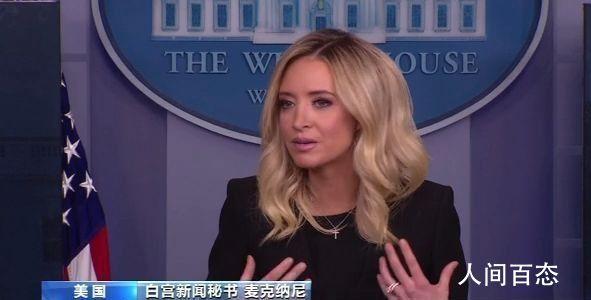 白宫新任新闻秘书 记者:能保证永不对我们说谎吗