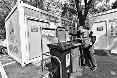 北京新版垃圾分类指南 生活垃圾分类投放