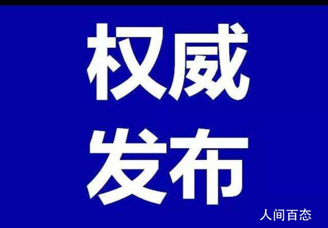 官方通报黑龙江疫情 持续时间长感染病例多社会影响恶劣