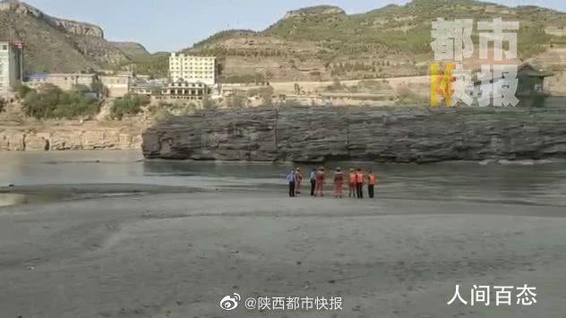 陕西壶口镇4人坠河 溺水四人是一家人仍在搜救中