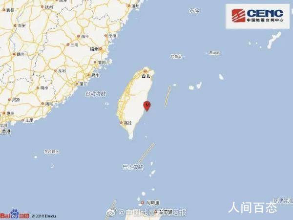 台湾发生5.4级地震 海峡沿岸部分城市震感强烈